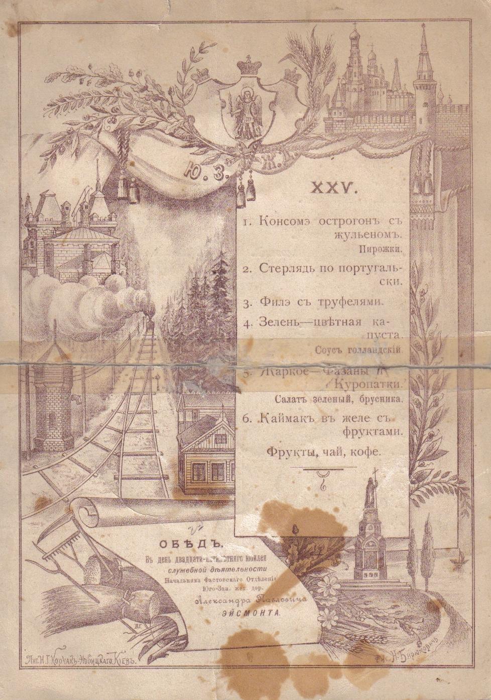menu_obiadu_w_Kijowie.JPG